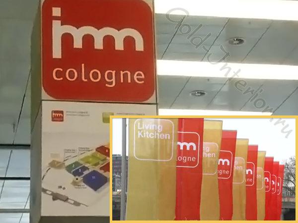 IMM Cologne 2013 - выставка мебели, техники, текстиля, посуды
