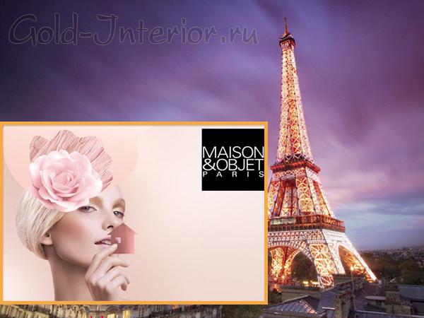 Maison and Objet 2013 Париж