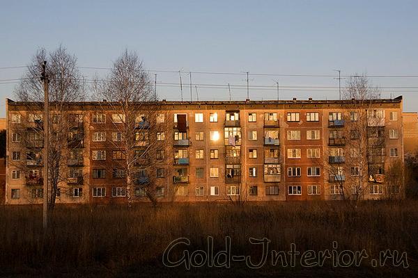 Хрущёвский дом