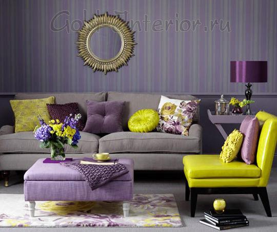 Фиолетовый и жёлтый цвета в интерьере гостиной