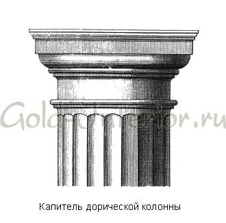 Капитель дорической колонны