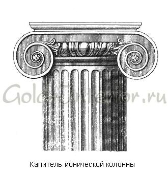 Капитель ионической колонны