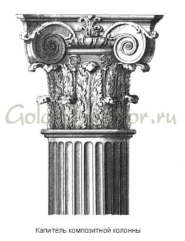 Капитель композитной колонны