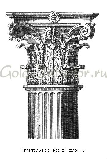 Капитель коринфской колонны
