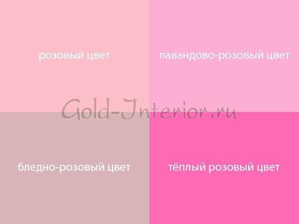 Розовый и голубой цвет в интерьере