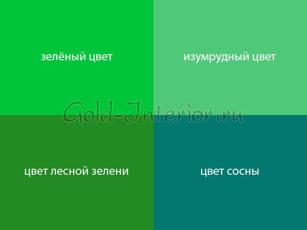 Зелёный цвет в интерьере